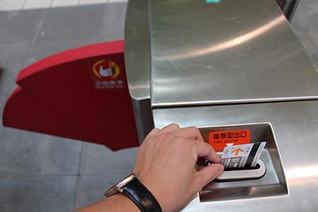 Khi rời khỏi nhà ga, nhét vé vào từ bên phải của cánh cổng. Vé sẽ không được trả lại vào lúc này.