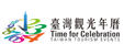 Taiwan Tourism Event