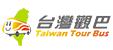 台灣觀巴 Taiwan Tour Bus