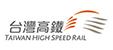 台灣高鐵Taiwan High Spee